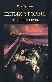 Пятый уровень