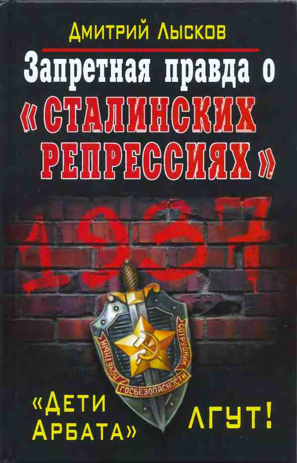 книги про сталинские репрессии скачать