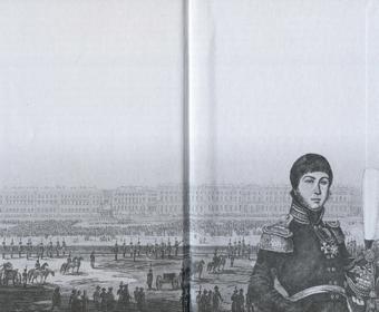 Повседневная жизнь русского офицера эпохи 1812 года