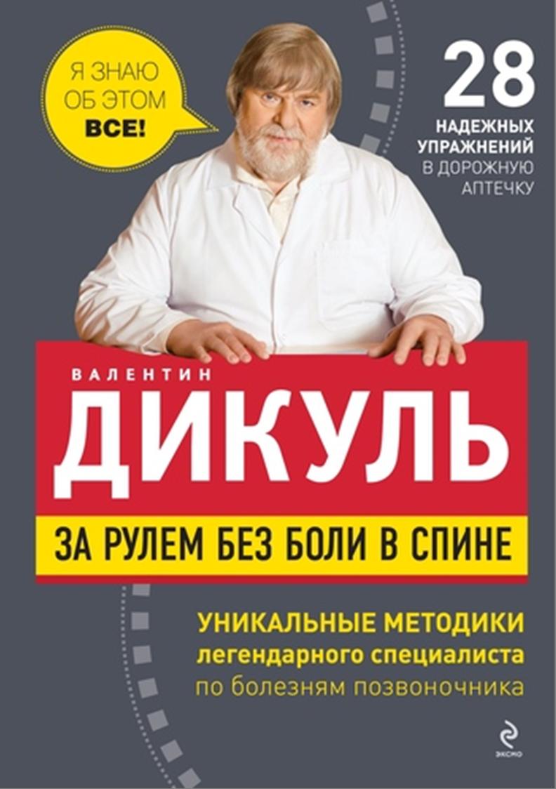 Книга Боль В Спине