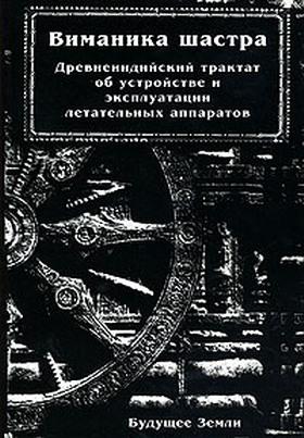 Книга про виманы