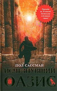 Пол Сассман Исчезнувший оазис