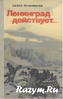Ленинград действует. Книга третья