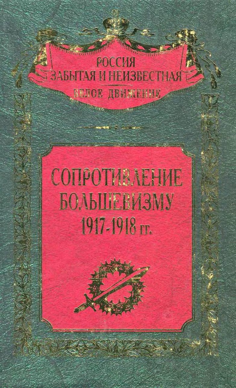 Сопротивление большевизму 1917 — 1918 гг.