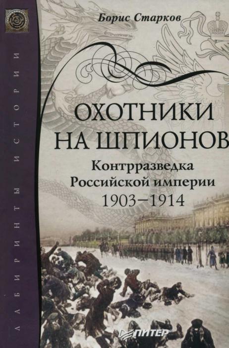 Охотники на шпионов. Контрразведка Российской империи 1903—1914