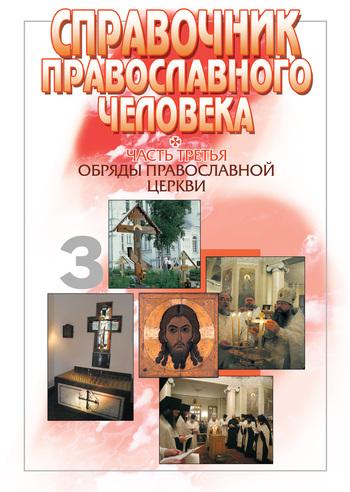 fb2 христианские поминальные обряды