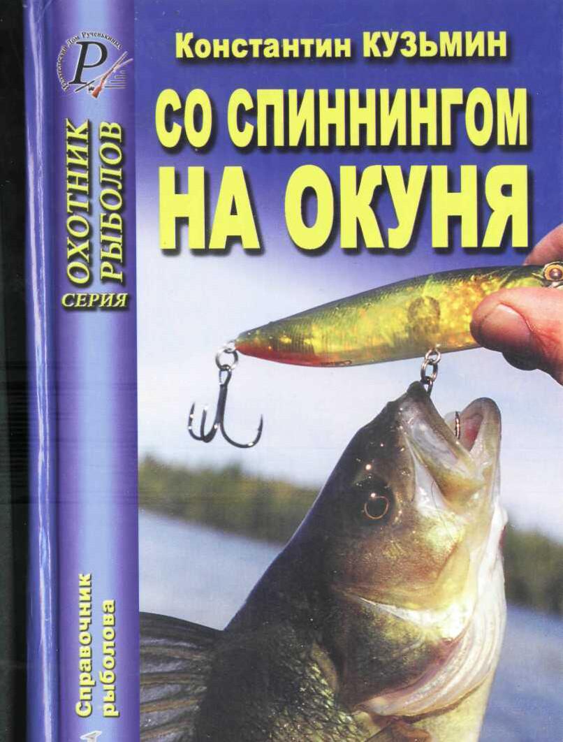 барашек рыболов крючком схема