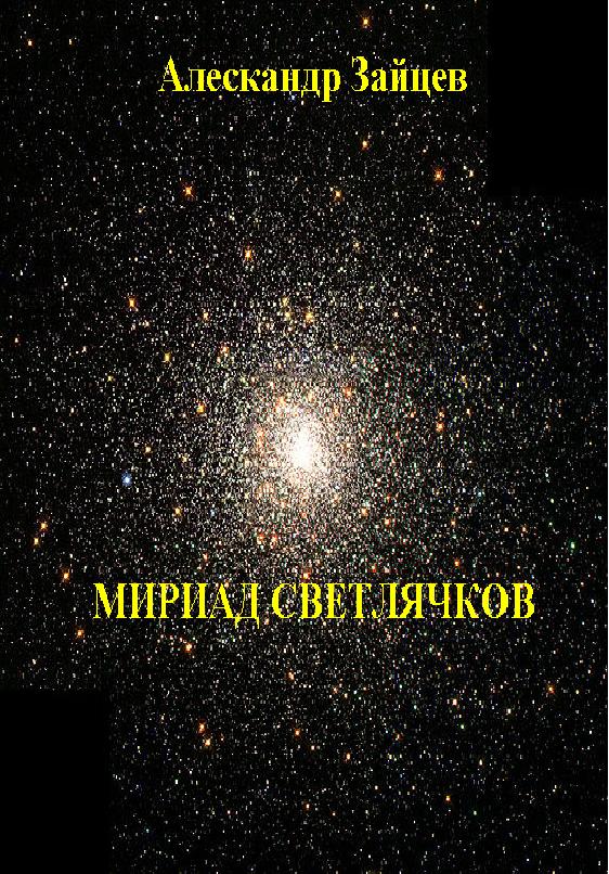 Мириад светлячков