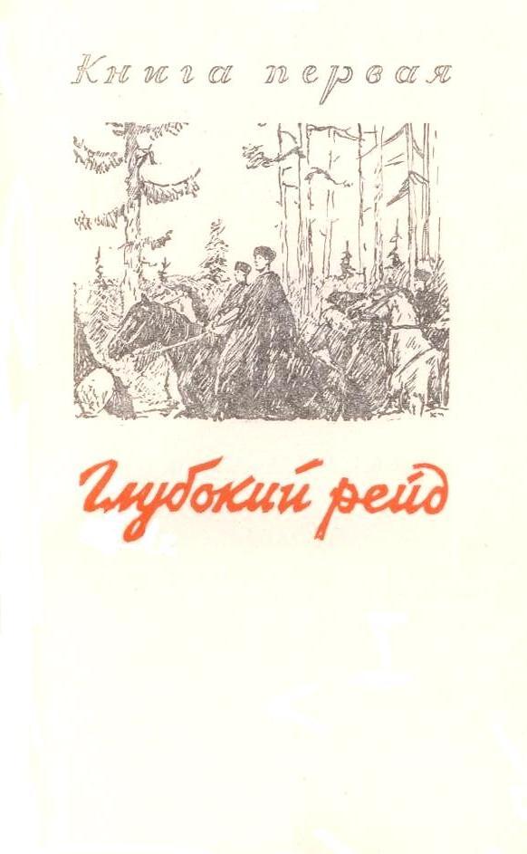 Бархатная книга новикова 2 том оладья