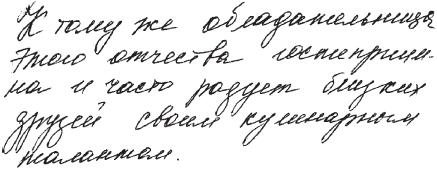 Как избавиться с плохим почерком фото 571-0