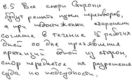 как научиться красивому почерку образцы букв - фото 8