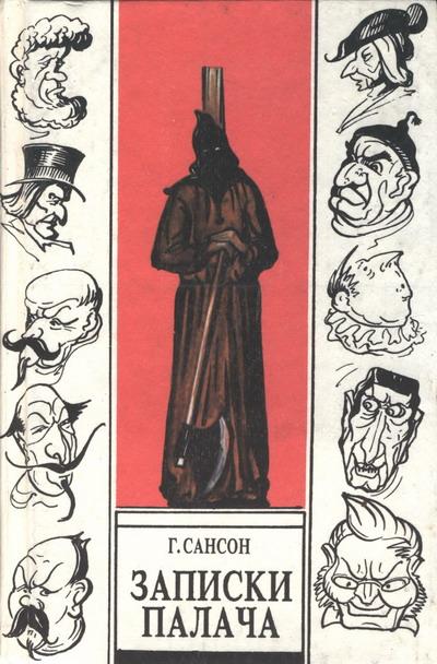 Записки палача, или Политические и исторические тайны Франции. Книга 2