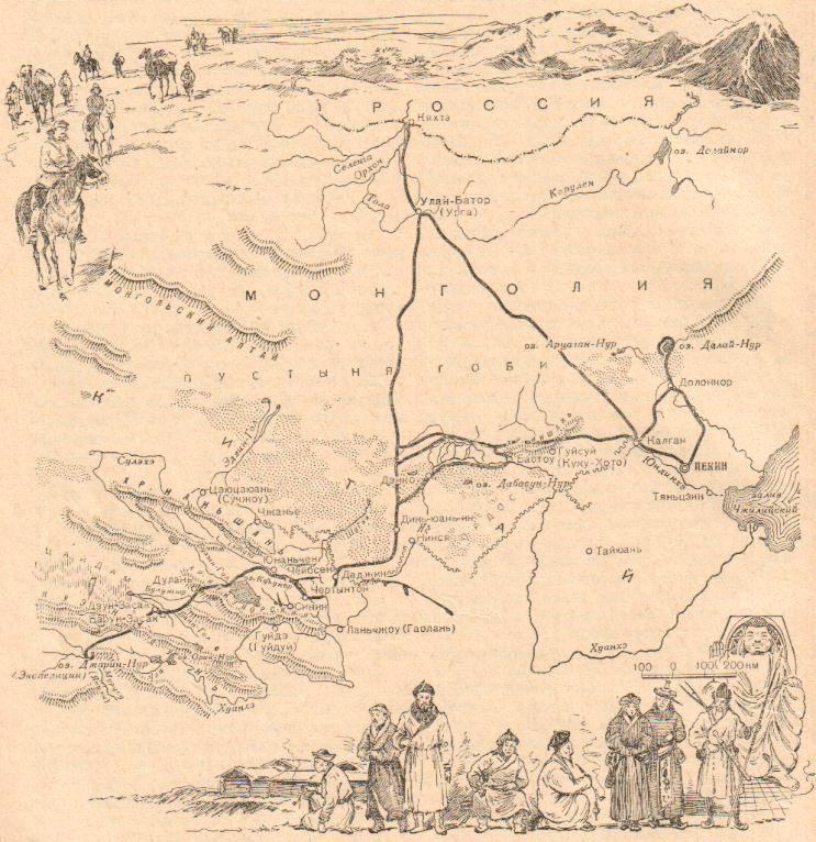 Монголия и страна тангутов. Первое путешествие в Центральной Азии 1870-1873 гг