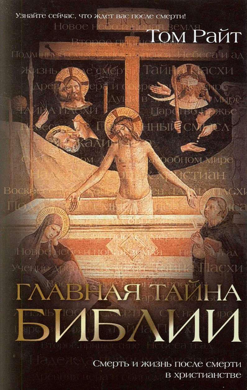 Книги о христианстве скачать бесплатно