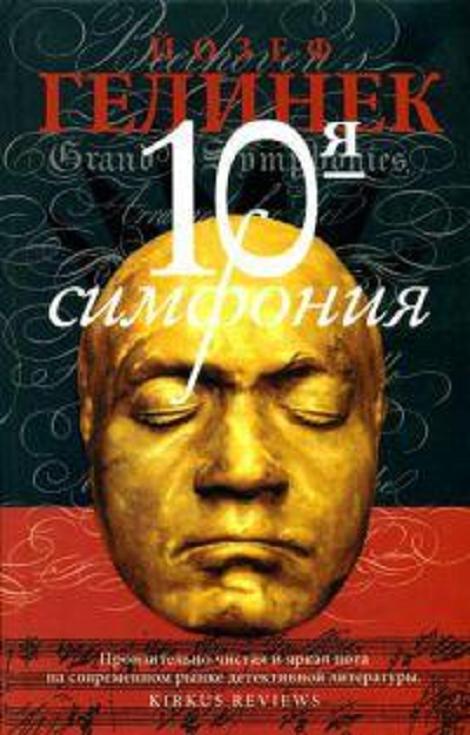10-я симфония