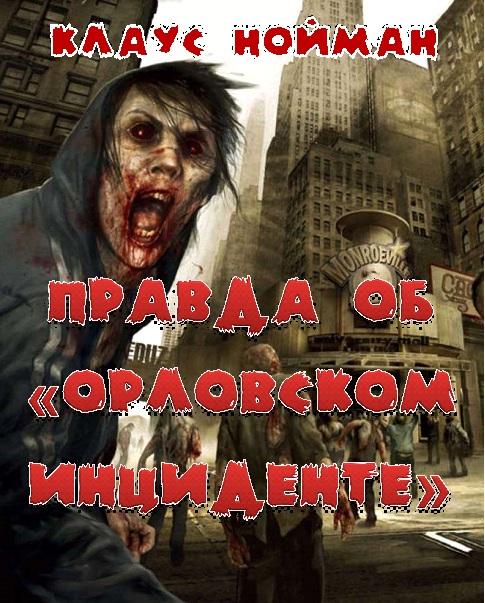 Правда об 'Орловским инциденте'