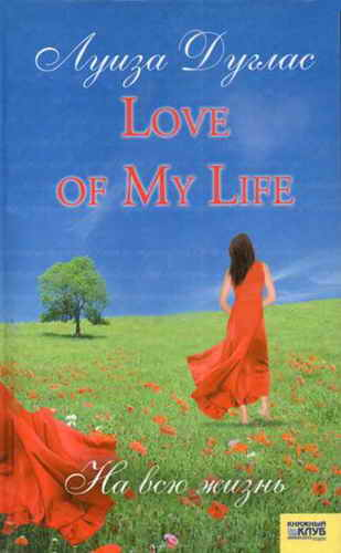 Love of My Life. На всю жизнь