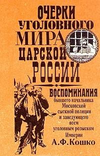 Очерки уголовного мира царской России. Книга 3