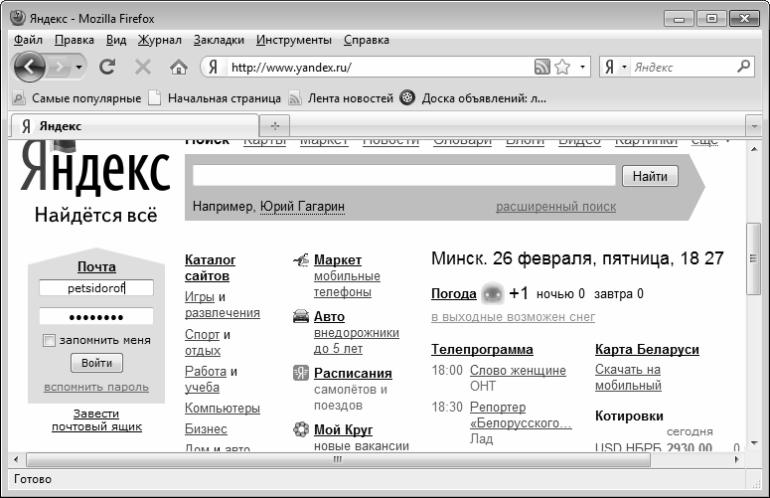 почтовый интерфейс хостинг центра
