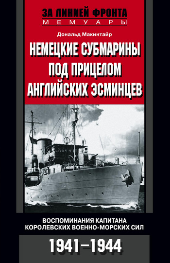 Немецкие субмарины под прицелом английских эсминцев