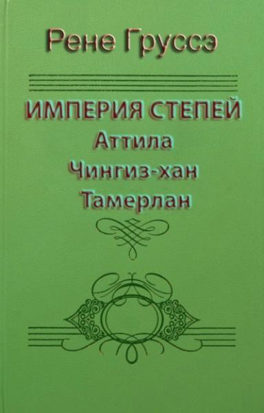 Обложка книги ахмед шад биография кто по национальности