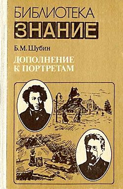 Книга шубин дмитрий николаевич биография