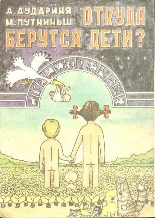 Скачать книгу откуда берутся дети