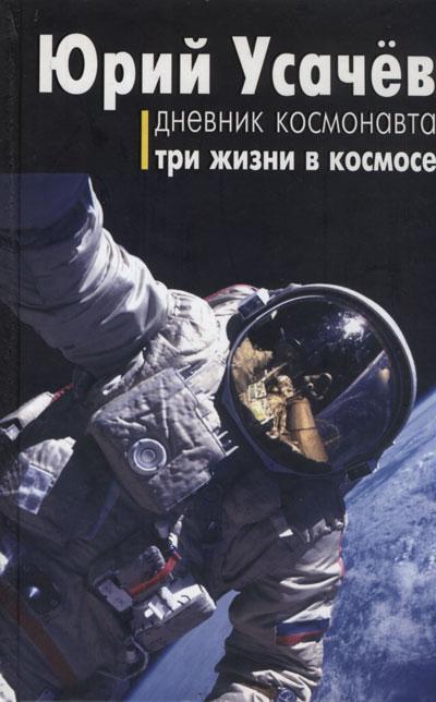 Дневник космонавта. Три жизни в космосе