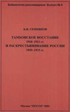 Тамбовское восстание 1918-1921 гг. и раскрестьянивание ...