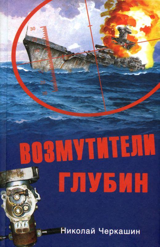 Скачать бесплатно книгу про подводную лодку