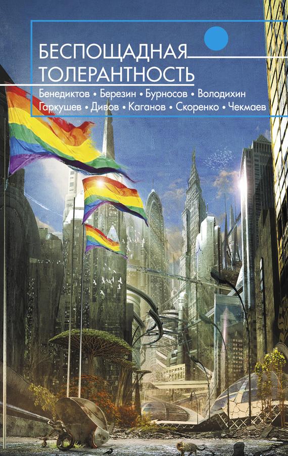 Группа сексуальные меньшинства альбом некрофилия слушать песни