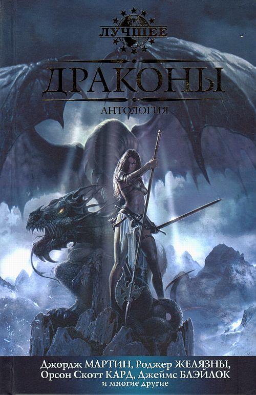 Скачать бесплатно фильм магическая книга драконов