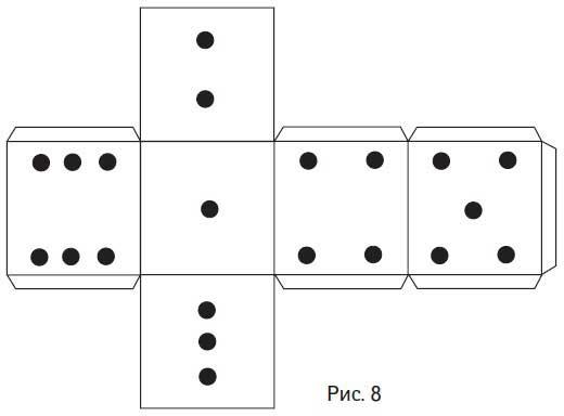три игральных кубика или
