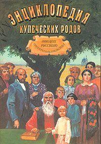 1000 лет русского предпринимательства. Из истории купеческих родов