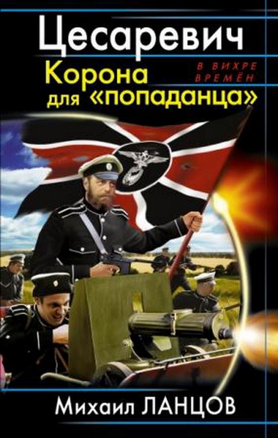 Александр. Книга 3. Цесаревич. Корона для «попаданца»