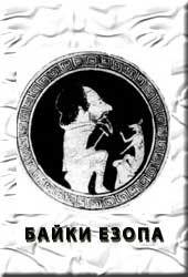 Байки Езопа