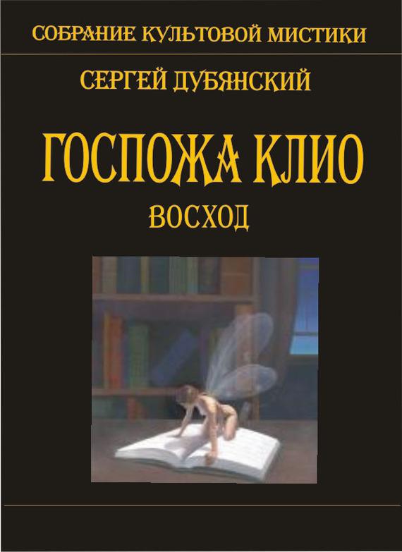 книга под знаком луны