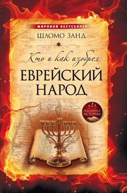 Кто и как изобрёл еврейский народ