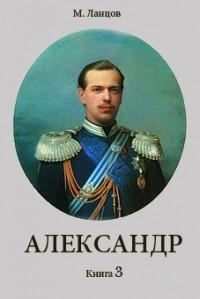 Александр. Книга 3
