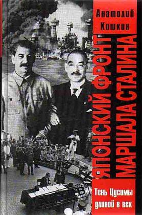 Японский фронт маршала Сталина