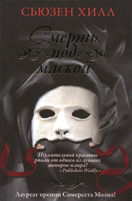 Смерть под маской