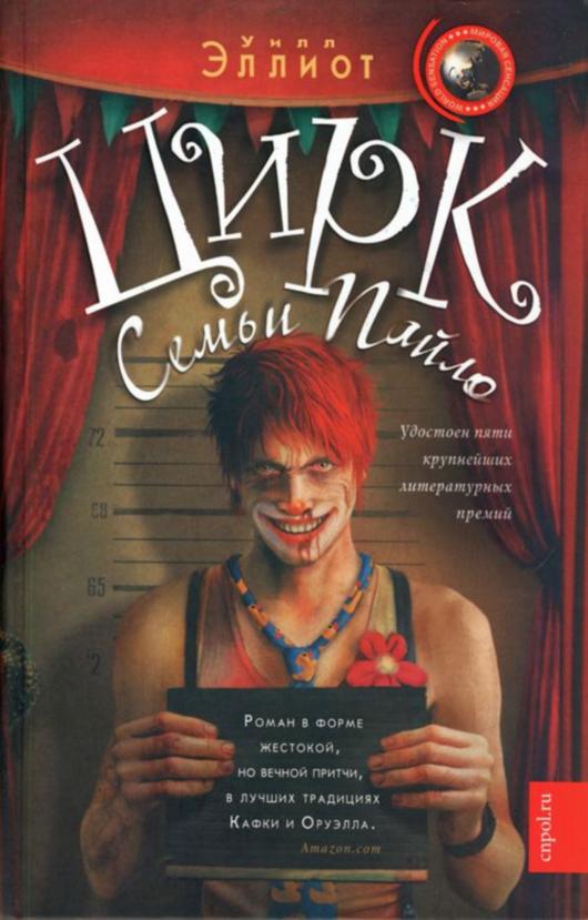 цирк секса джи джиэро фильм