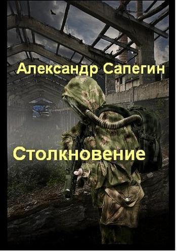 САПЕГИН АЛЕКСАНДР СТОЛКНОВЕНИЕ 3 ВСЕ КНИГИ СКАЧАТЬ БЕСПЛАТНО