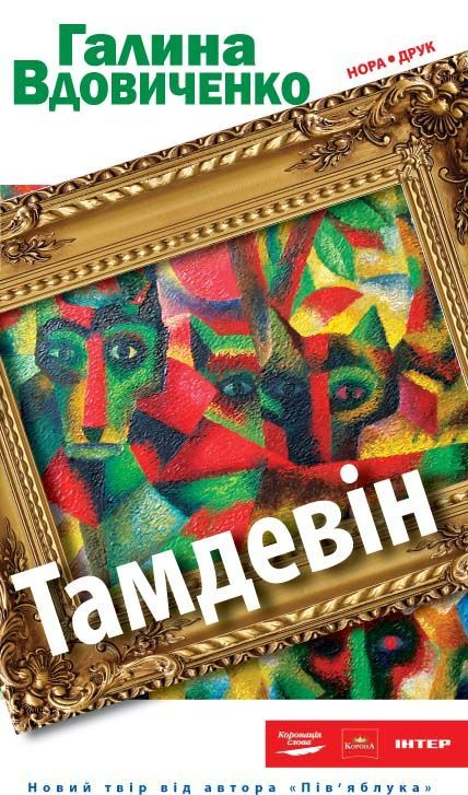 Тамдевін