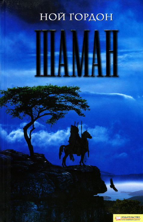 Книга зов шамана скачать бесплатно