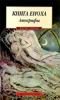 Книга Еноха