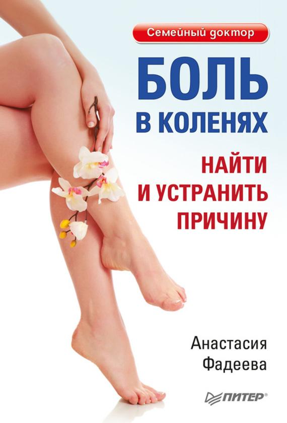 Что такое внутрикостное гипертензия в колени