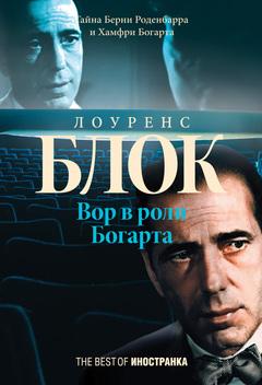 Вор в роли Богарта