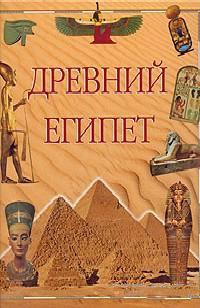 Древний Египет, X-файлы