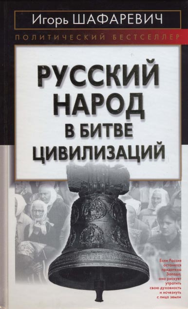 Русский народ в битве цивилизаций